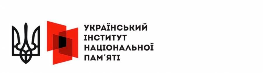 Український інститут національної пам'яті надає вільний доступ до всіх своїх видань