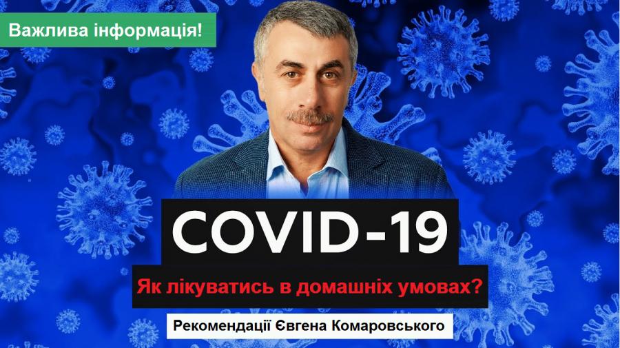 Як лікуватись від коронавірусу в домашніх умовах! Рекомендації лікаря