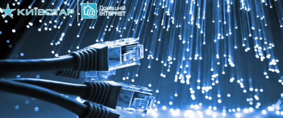 Как подключить домашний интернет во Львове: инструкция от экспертов Киевстар