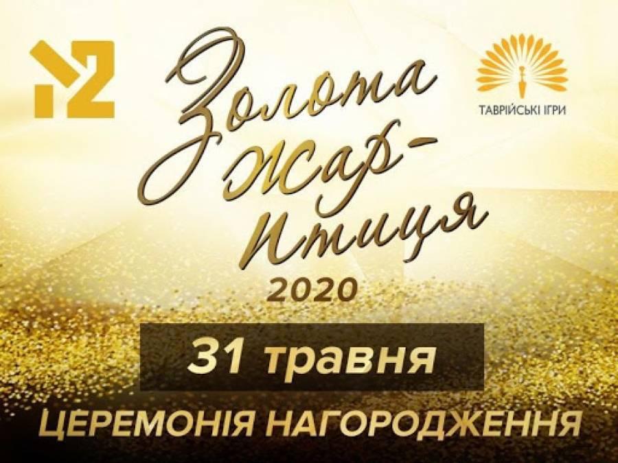 ЗОЛОТА ЖАР-ПТИЦЯ-2020! Номінанти музичної премії