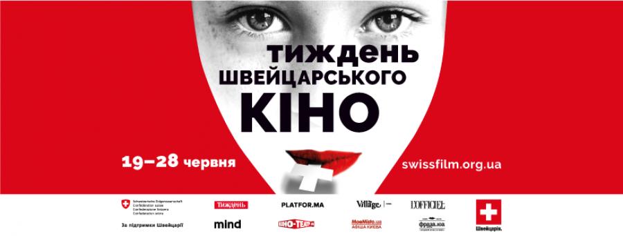 Завтра в Україні стартує онлайн-фестиваль «Тиждень швейцарського кіно»