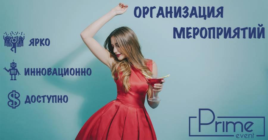 Организация мероприятий в Киеве