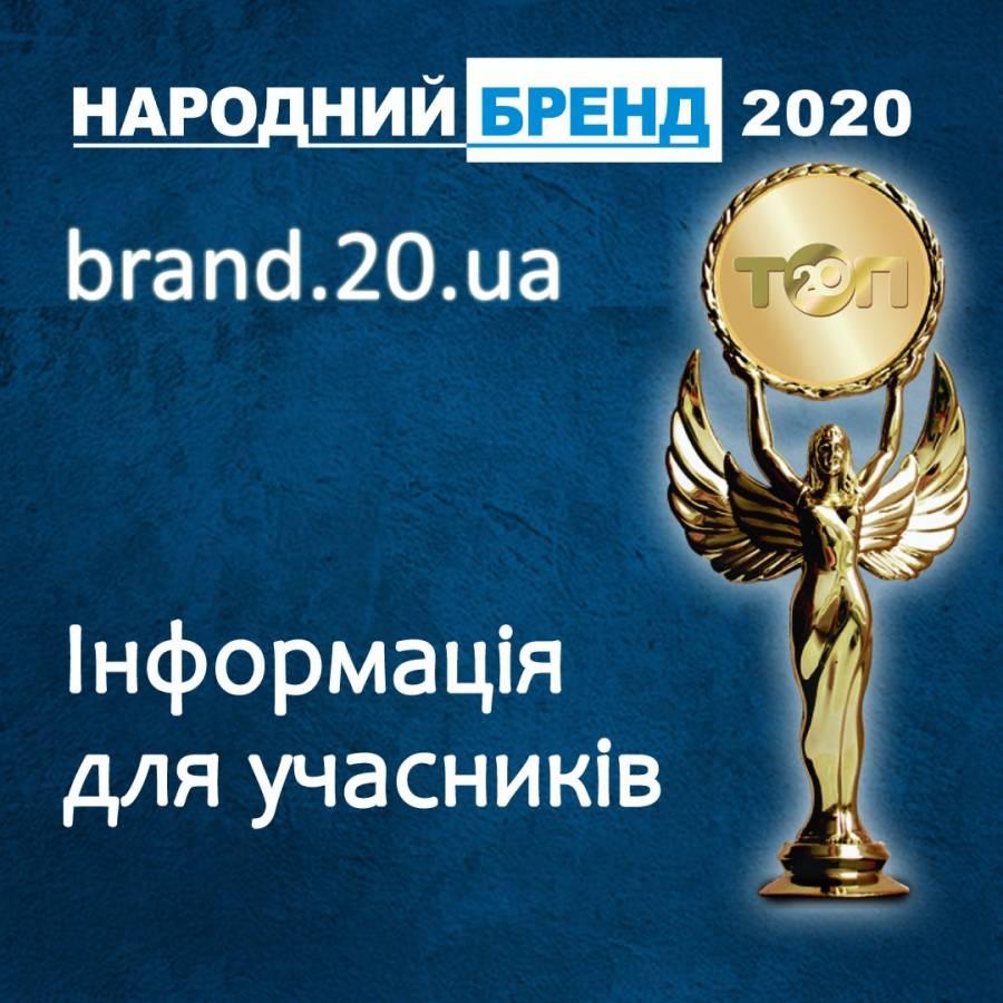Поради для учасників конкурсу Народний Бренд 2020