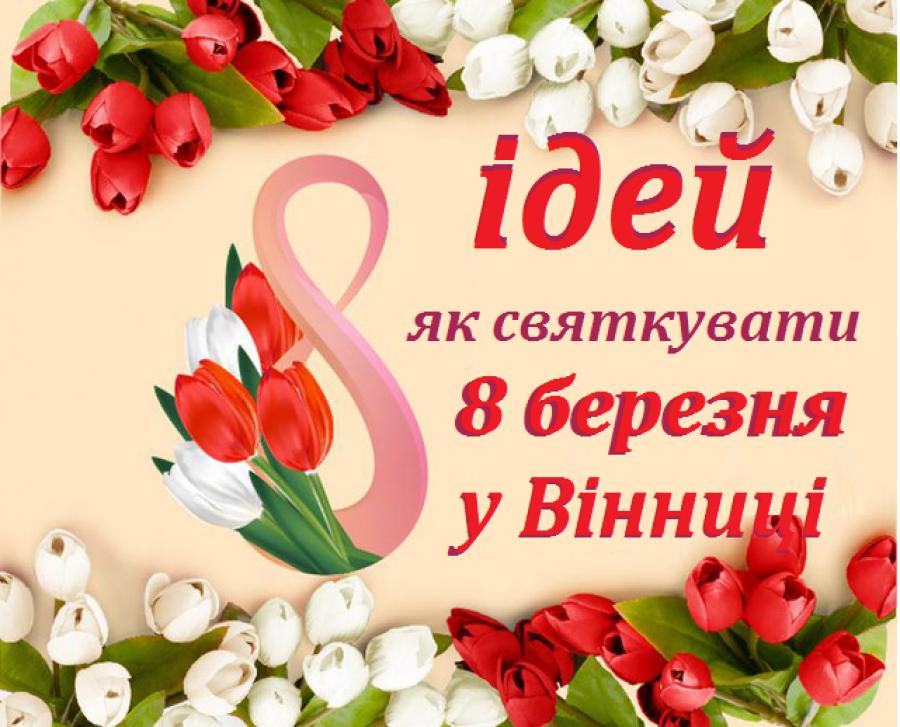 8 оригінальних ідей як відсвяткувати 8 березня у Вінниці