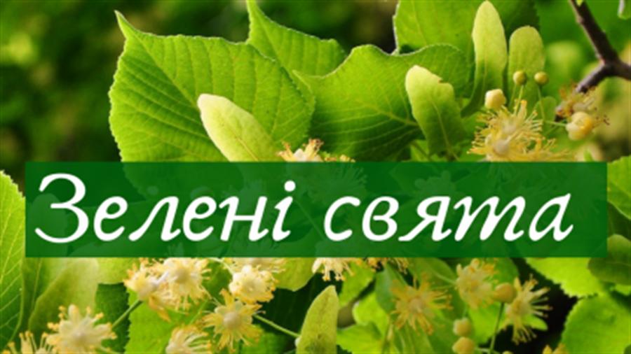 Зелені свята у Києві: ТОП-3 святкових подій