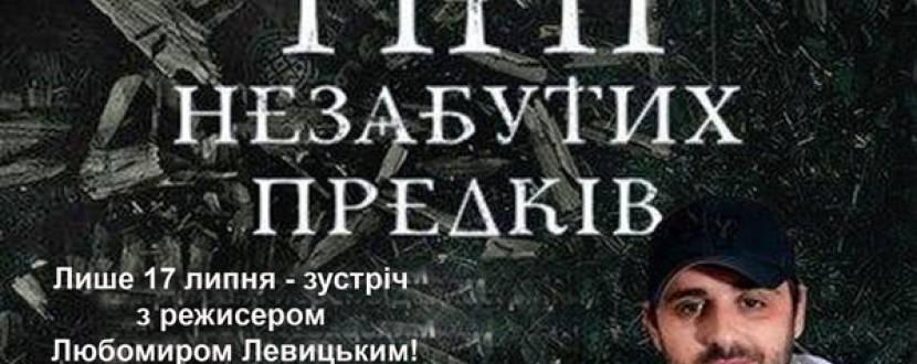 """Перегляд фільму """"Тіні незабутих предків"""""""