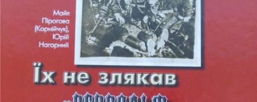 Презентація книги  М. Пірогової  «Їх не злякав «Вервольф…»
