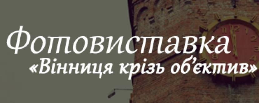 Фотовиставка «Вінниця крізь об'єктив»