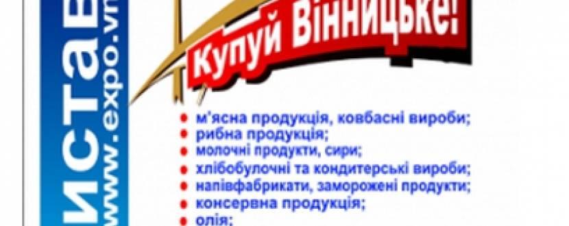 """Виставка-ярмарок """"Купуй Вінницьке"""""""