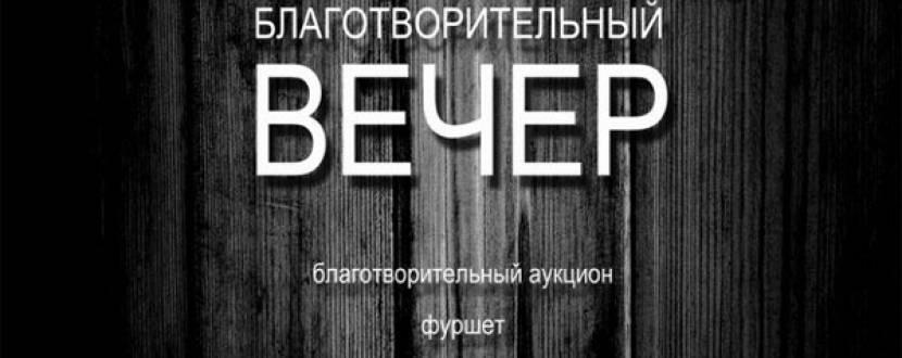 """Благодійний концерт від Оксани Славної  та групи """"Sunrise"""""""