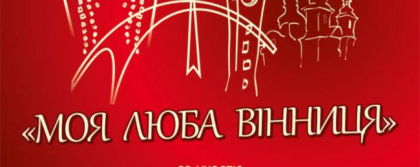 """Благодійний концерт """"Моя люба Вінниця"""" в підтримку вінничан в зоні АТО"""