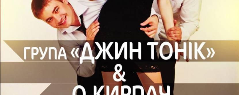 """Концерт групи """"Джин Тонік"""" та Олексія Кирпача"""