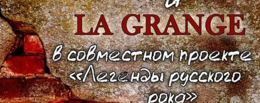 "Концерт гуртів ""Ветер Избранных""  та ""La Grange"""