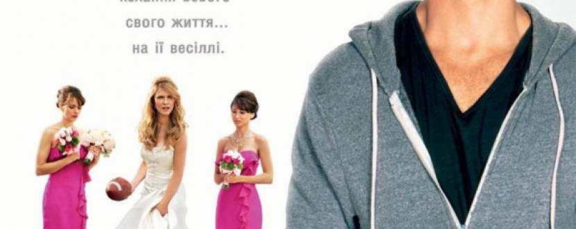 """Фільм """"Люблю твою дружину"""""""