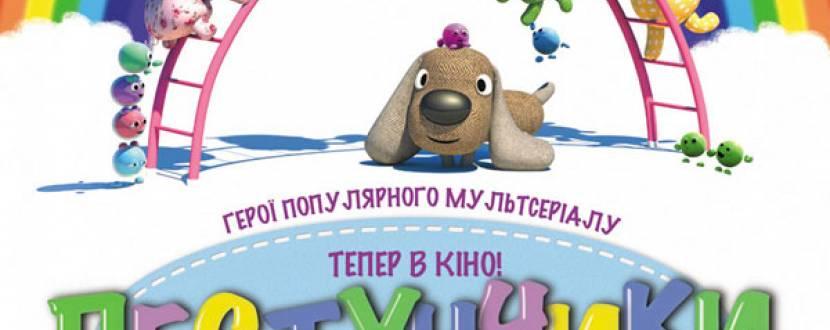 """Анімаційний фільм """"Пестунчики в пошуках веселки"""""""