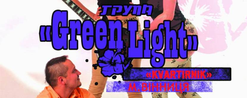 "Концерт групи ""Green Light"""
