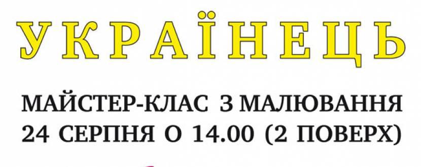 Майстер-клас з малювання «Я маленький українець»