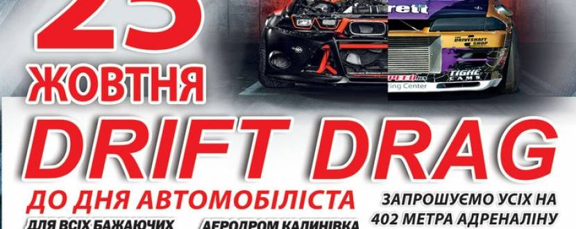 Тренування Drift і Drag