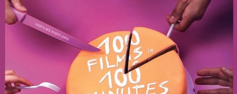 Кінофестиваль «100 фільмів за 100 хвилин»