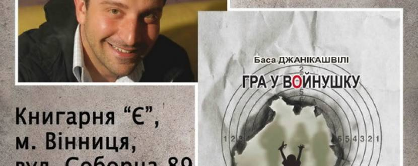 Презентація роману Баси Джанікашвілі «Гра у войнушку»