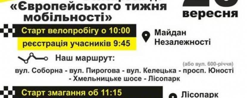 """Велосипедний марафон """"ЛісопарКК-2014"""""""
