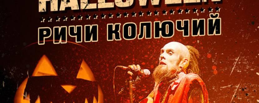 """Триб'ют групи """"Rummstein""""  на Halloween від гурту """"Річі Колючий""""."""