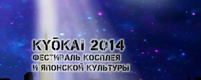 Вінницький фестиваль косплея та японської культури «Kyōkai»