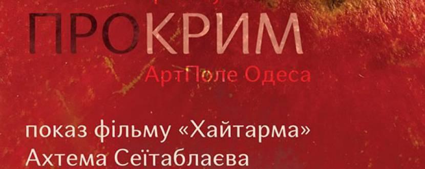 """Презентація проекту «АртПоле.Одеса: Про Крим». Фільм """"Хайтарма"""""""