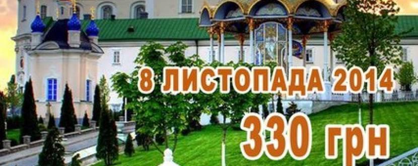 Поїздка до Почаєвської Лаври та Дубенського замку