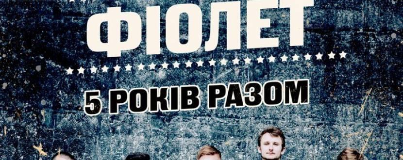 Великий сольний концерт групи «Фіолет»