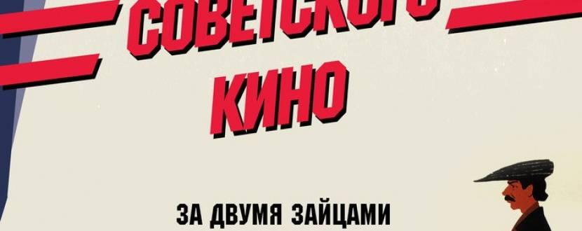 Вечір радянського кіно