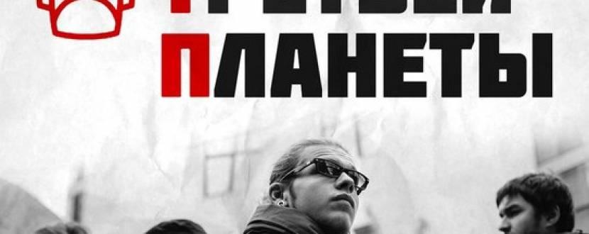 Концерт українського інді-поп-рок гурту «Тайна третьей планеты»