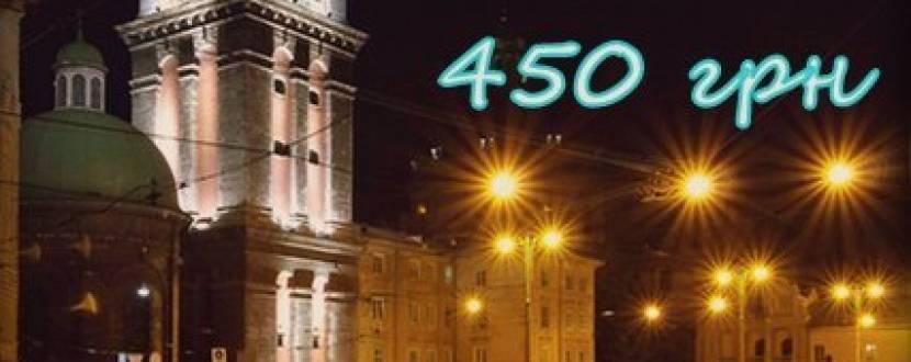 Подорож «Ніч у Львові»