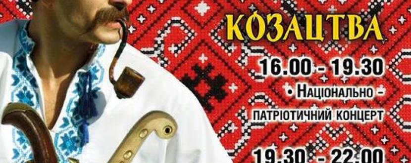 Свято українського козацтва