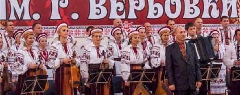 Хор імені Григорія Верьовки з концертом у Вінниці