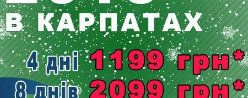 Новий рік в Карпатах