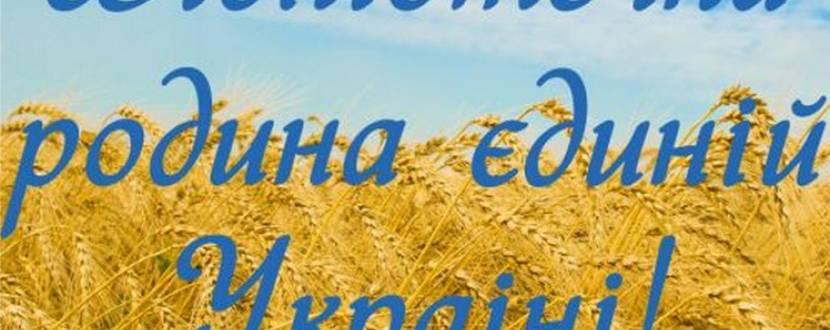 Благодійна акція «Бібліотечна родина єдиній Україні!»