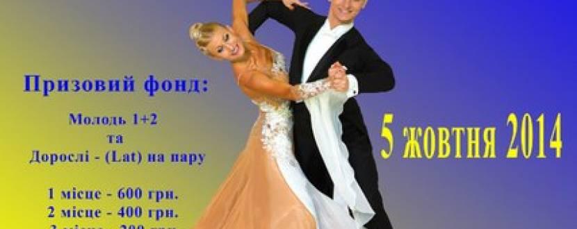 """""""AlemanaOpenCup 2014"""" - чемпіонат Вінниці з танцювального спорту"""