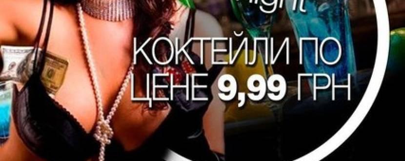 """Вечірка """"9,99 Night"""""""