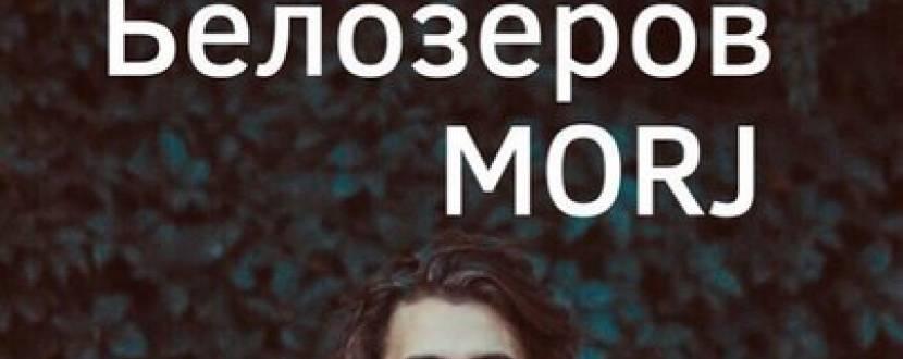 Сергій Білозьоров та гурт «Morj»
