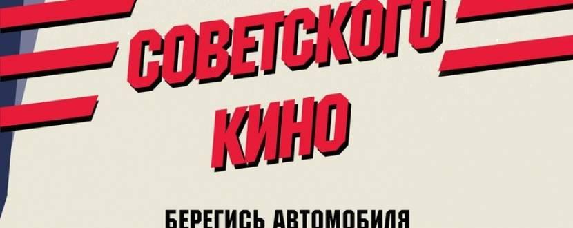 Кіновечір комедій Ельдара Рязанова