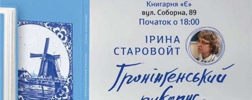 Презентаця поетичної збірки Ірини Старовойт «Гронінгенський рукопис»