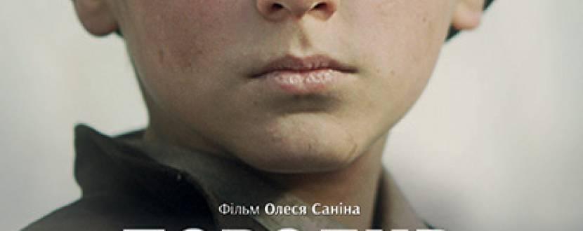 Військова драма «Поводир»