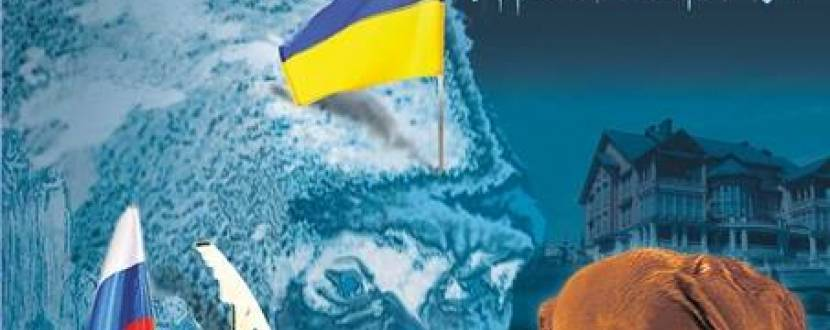 """""""Льодовик"""" Олександр Вільчинський"""