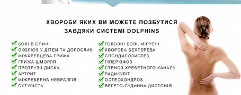Тиждень відкритих дверей у медичному центрі «Dolphins»