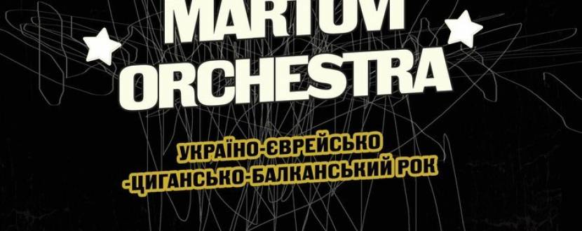 Martovi Orchestra у Вінниці