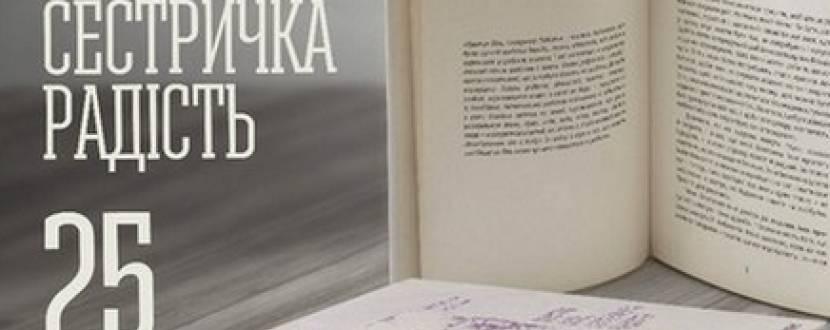 Презентація книги Богдани Матіяш