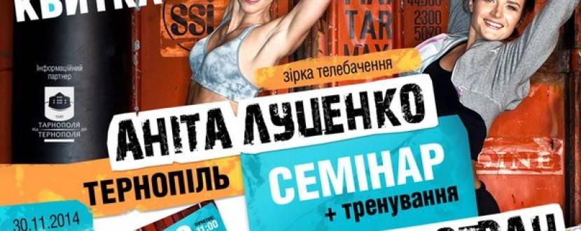 Семінар Аніти Луценко