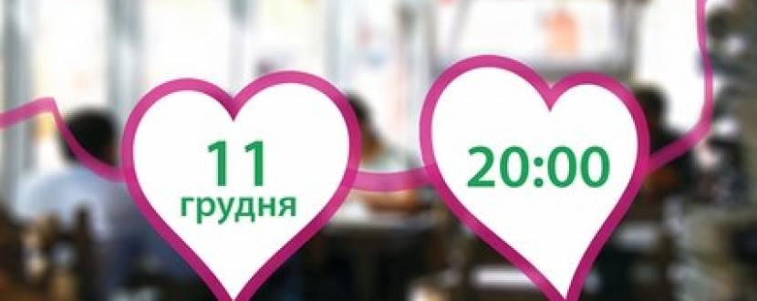 Швидкі побачення - Speed Dating