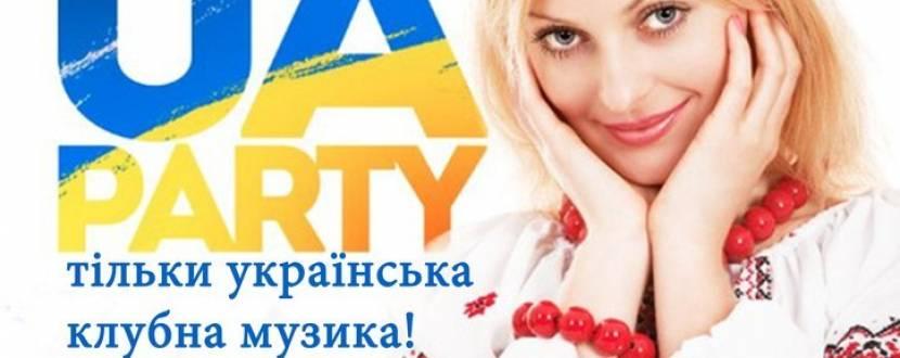 Вечірка «UA Party»